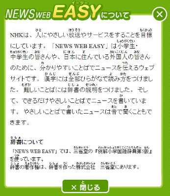 About NHK News Web Easy