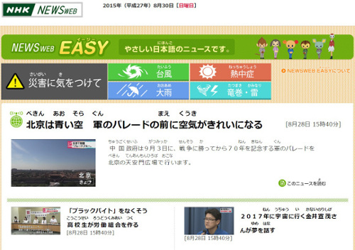 Front page of NHK News Web Easy