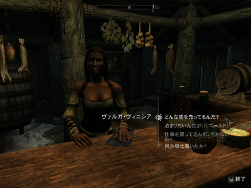 Skyrim Japanese Dialogue